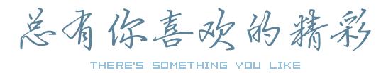 天(tian)府社區,總(zong)有喜歡你(ni)的(de)精彩